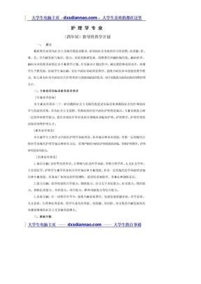 护理学专业(四年制)指导性教学计划.doc