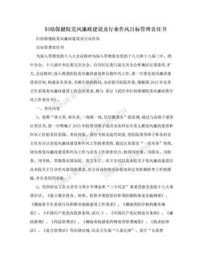 妇幼保健院党风廉政建设及行业作风目标管理责任书.doc