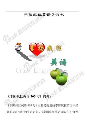 李阳疯狂英语365句.pdf