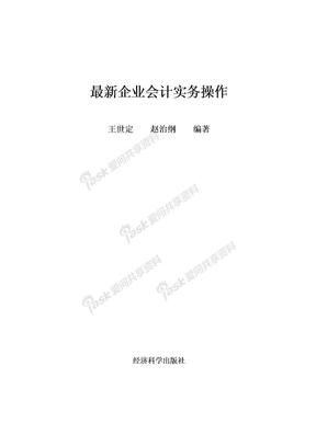 《最新企业会计实务操作》(扫描版).doc