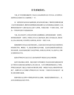 2012年奥巴马胜选演讲稿.doc