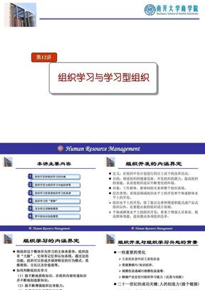 南开人力资源课件12_组织开发与学习.ppt