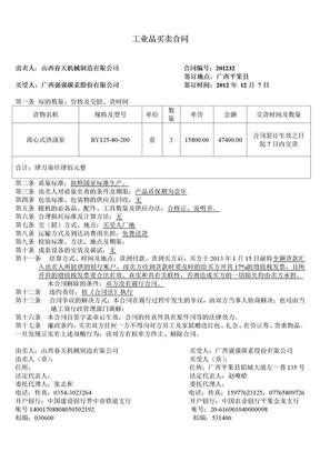 工业品买卖合同(1).doc