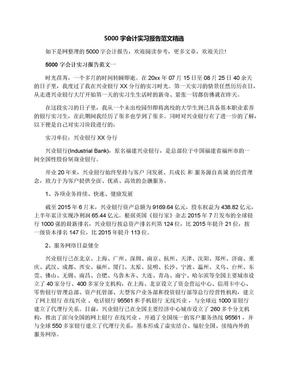 5000字会计实习报告范文精选.docx