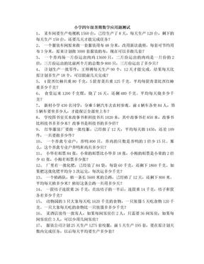 小学数学4年级应用题100道.doc