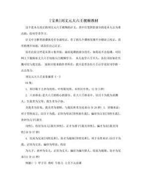 [宝典]刘文元大六壬视频教材.doc
