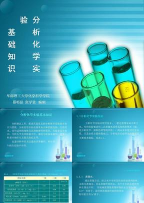 分析化学实验0.ppt