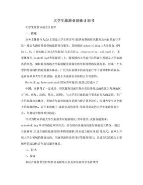 大学生旅游业创业计划书.doc