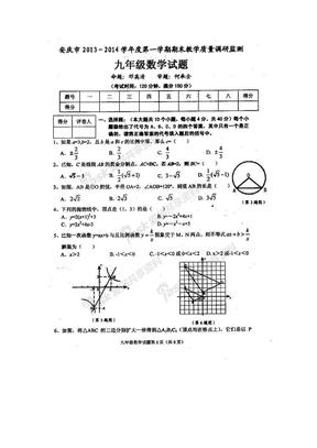 初三拔高卷.doc
