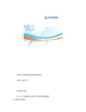 全球与中国市场鲜奶深度研究报告(2018-2022年).doc