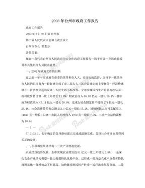 2003年台州市政府工作报告.doc