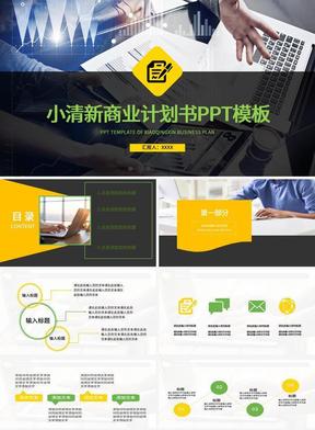 商务小清新橙绿色风格商业计划书PPT模板.pptx