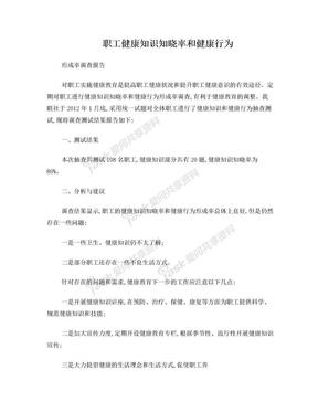 职工健康知识知晓率和健康行为调查报告2012年.doc