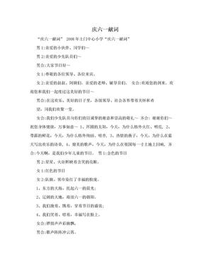 庆六一献词.doc