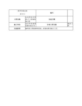 环氧地坪漆施工工艺标准.doc