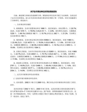 关于全市事业单位改革的调查报告.docx