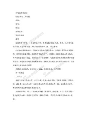 多功能水杯设计论文.doc