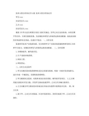 技术入股合作协议书4篇.doc