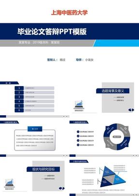 上海中医药大学毕业论文ppt模板【经典】.ppt