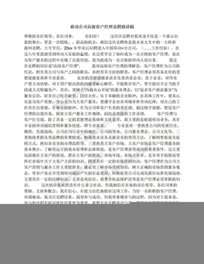 移动公司高级客户经理竞聘演讲稿.docx
