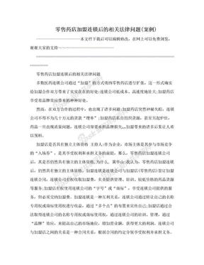 零售药店加盟连锁后的相关法律问题(案例).doc