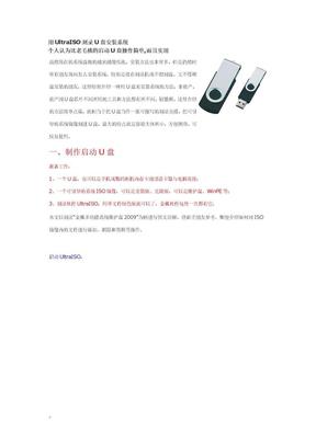 制作启动U盘装系统.doc