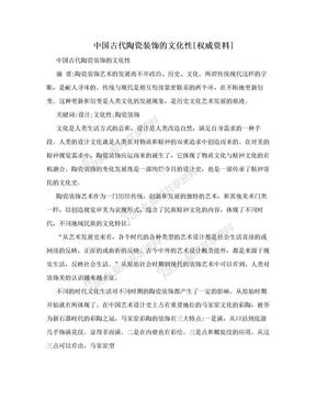 中国古代陶瓷装饰的文化性[权威资料].doc