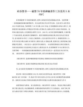 硅谷禁书被禁70年的神秘著作[全套共5本pdf].doc