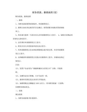 财务借款、报销流程(夏).doc