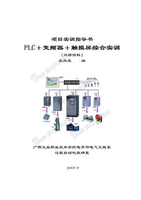 触摸屏+PLC+变频器综合实训1.doc
