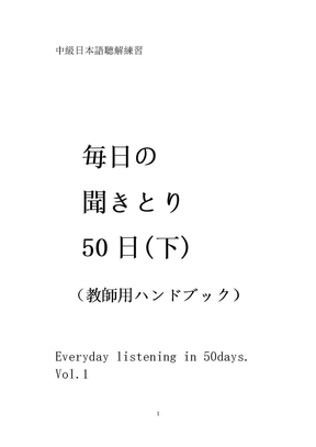 毎日の闻きとり中级(下).doc