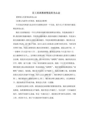 员工培训教材塑造阳光心态.doc