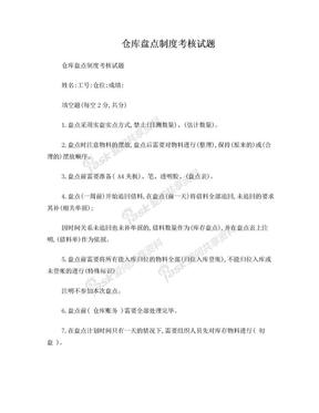 仓库盘点制度考核试题(答案).doc