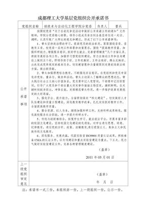 成都理工大学基层党组织公开承诺书(核自院).doc