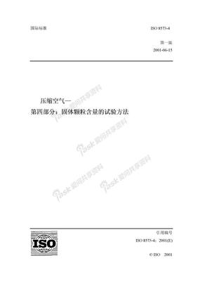 ISO 8573-4 中文.doc