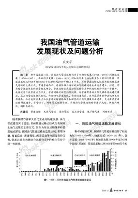 我国油气管道运输发展现状及问题分析.PDF