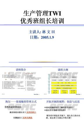 生产管理TWI优秀班组长培训 .ppt