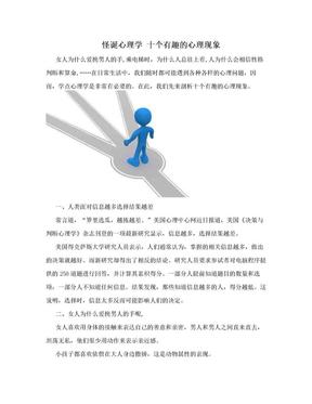 怪诞心理学 十个有趣的心理现象.doc