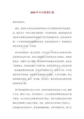 2010年9月思想汇报.doc