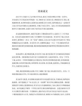 骨干培训结业论文.doc