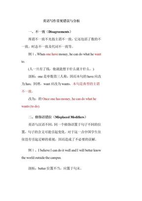 英语写作常见错误与分析.doc
