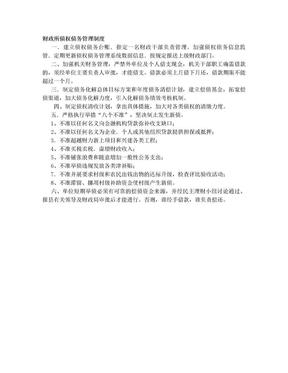 财政所债权债务管理制度.doc