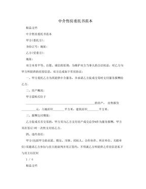 中介售房委托书范本.doc