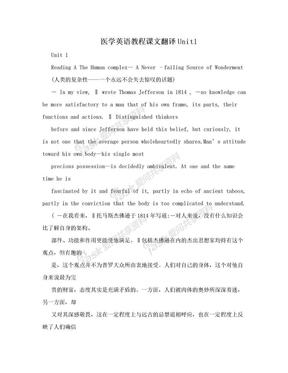 医学英语教程课文翻译Unit1.doc