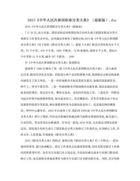 2015《中华人民共和国职业分类大典》(最新版).doc.doc