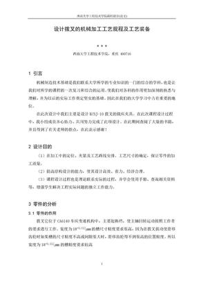 机械制造技术基础课程设计_工艺综合-拨叉.doc