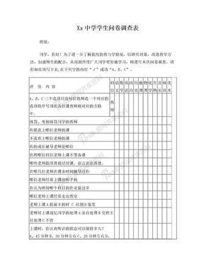 中学生教师评教问卷调查表.doc