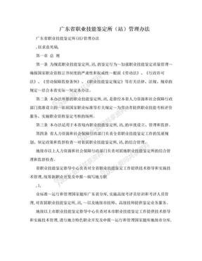 广东省职业技能鉴定所(站)管理办法.doc