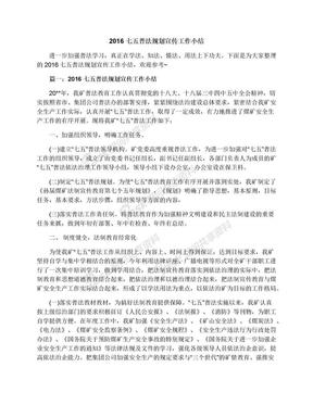 2016七五普法规划宣传工作小结.docx