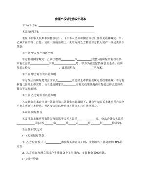 房屋产权转让协议书范本.docx